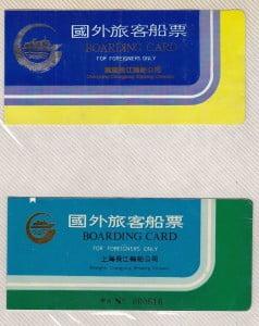Ich habe anscheinend weder FEC noch alte Fahrkarten aufgehoben. Nur diese Tickets für die Yangtze-Schiffe 1991. Man kann deutlich erkennen, dass ich da ein spezielles Ticket für Ausländer bekommen habe