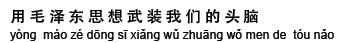 Mao Spruch in Cuandixia
