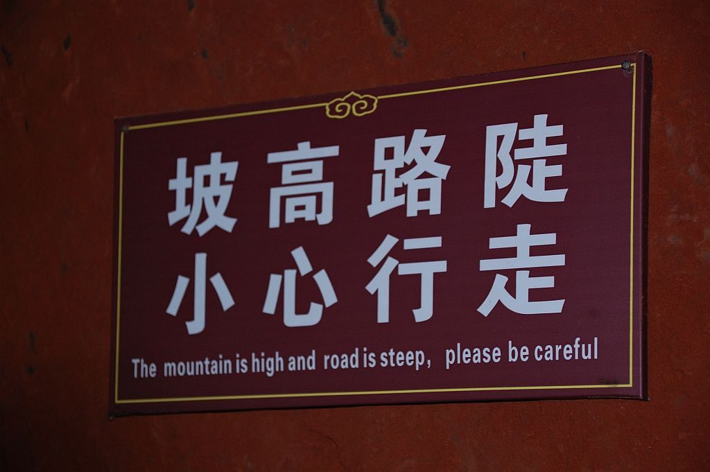 The mountain ist high and raod ist steep, please be careful